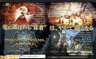 Dragons Dogma Online 02
