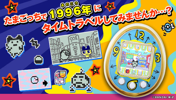 Tamagotchi 4U Time Travel 1996 01