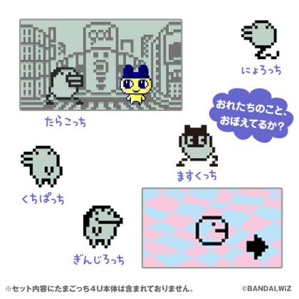 Tamagotchi 4U Time Travel 1996 04