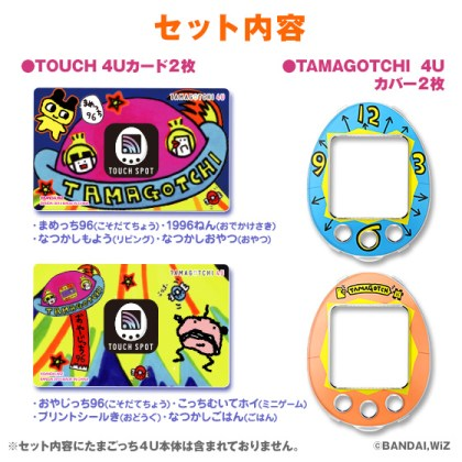 Tamagotchi 4U Time Travel 1996 06