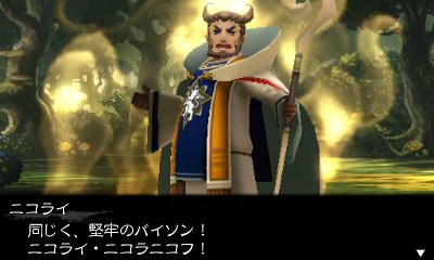 Tres Mosqueteros Bravely Second 05