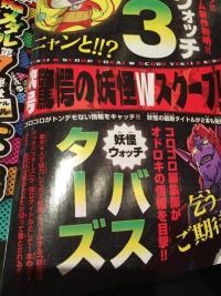 Yo-kai Watch 3 Busters anunciado