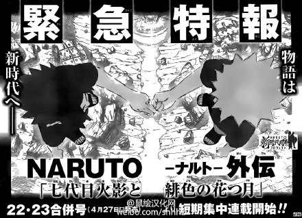 naruto spinoff manga april