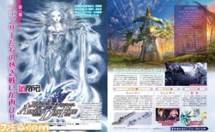 Fairy Fencer F Advent Dark Force scans 01