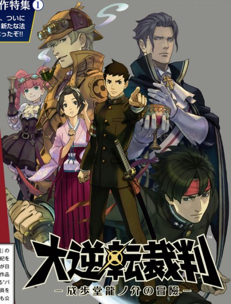 Great-Ace-Attorney-abril-02