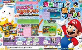 Puzle Dragons Super Mario scans 00