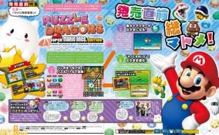Puzle Dragons Super Mario scans 00