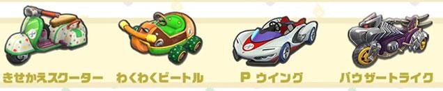 Vehiculos-2-dlc-mario-kart-8