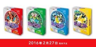 Pokemon rojo verde azul amarillo 3DS JP 1