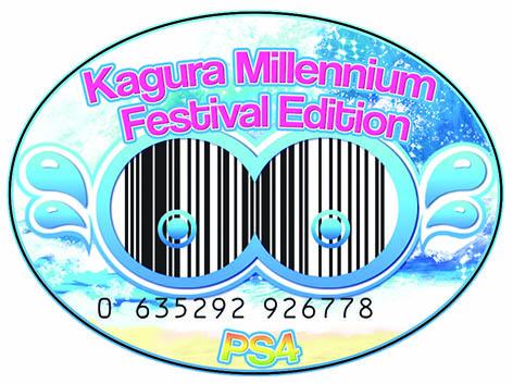 Senran Kagura Estival Versus code bar