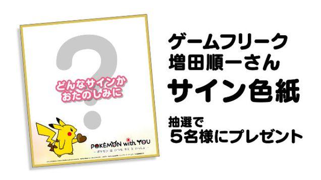 Junichi Masuda 11 marzo