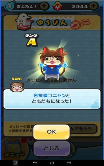 Conan Edogawa Yo kai Watch