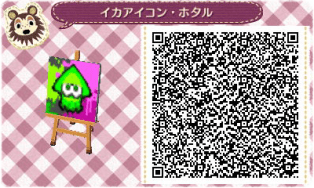 Animal Crossing New Leaf Splatoon QR Code 18