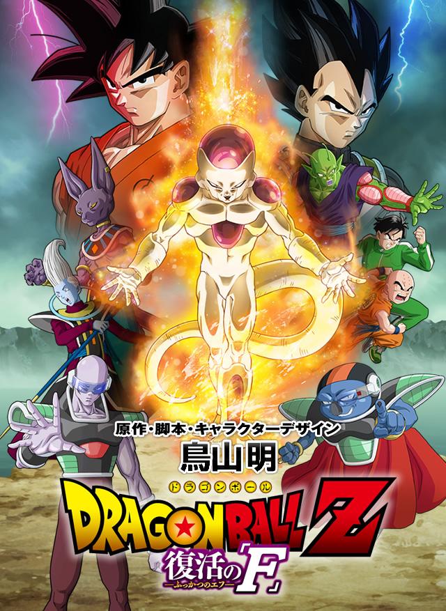 dragon-ball-z-revival-o-ff (1)