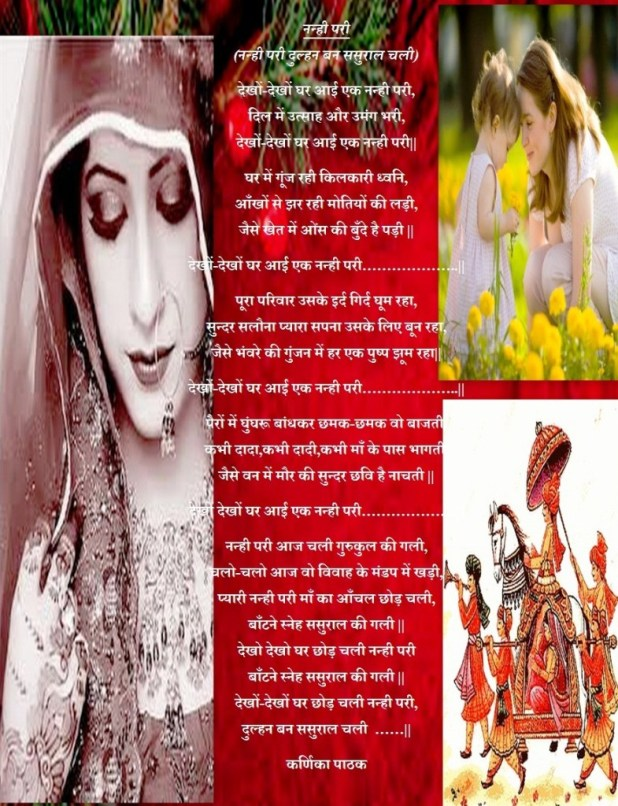 Hindi kavita Poem Dulhan beti Sister Marriage