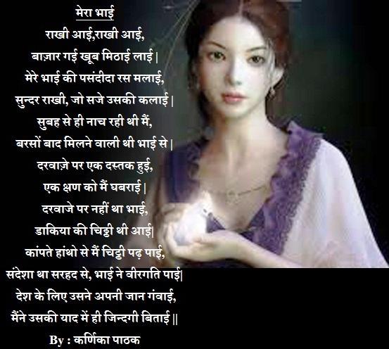 Bhai par Kavita