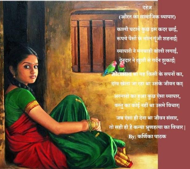 Dowry System (Dahej Pratha) hindi kavita
