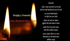 Diwali hindi kavita