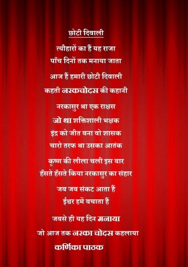 Chhoti Diwali Narak Chaturdashi