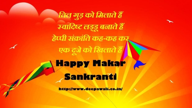 Kite Sankranti Festival Slogan In Hindi0