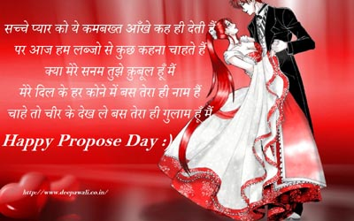 propose day message shayari in hindi for Face Book