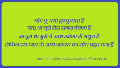Chand Shayari in Hindi