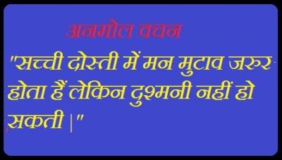 Happy Friendship Day Whatsapp Status In Hindi