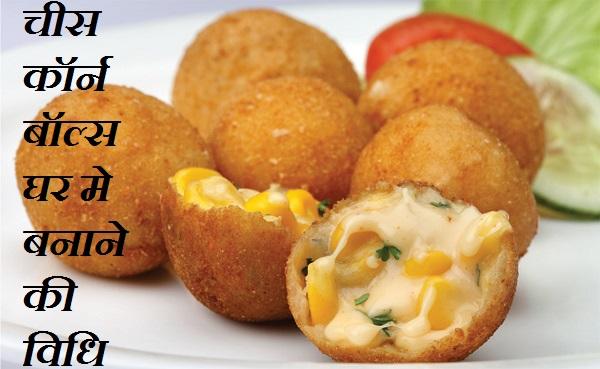 Homemade cheese corn balls recipe in hindi