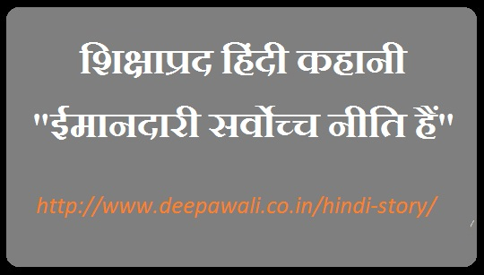 Honesty Is The Best Policy In Hindi