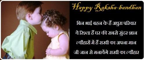 Raksha Bandhan cute Hindi Shayari
