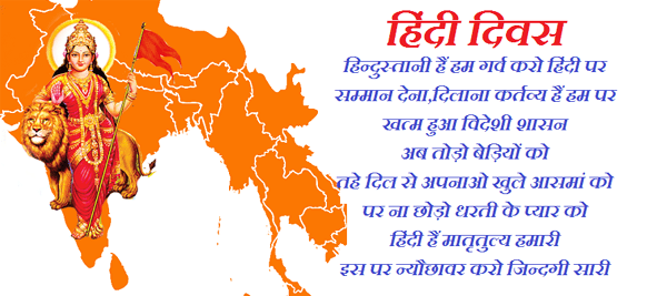 Hindi Divas Kavita