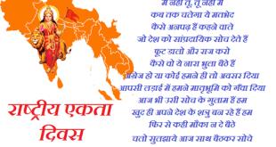 Rashtriya Ekta Diwas Mahatva Nibandh Essay Date speech Kavita Quotes Slogan in Hindi