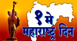 महाराष्ट्र स्थापना दिवस