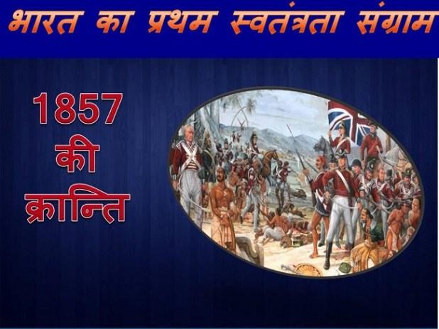 1857 Revolution
