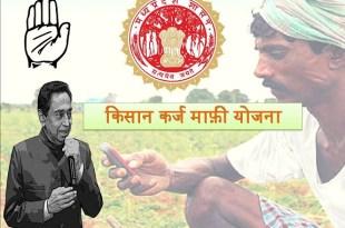MP Farmer Loan Waiver Yojana