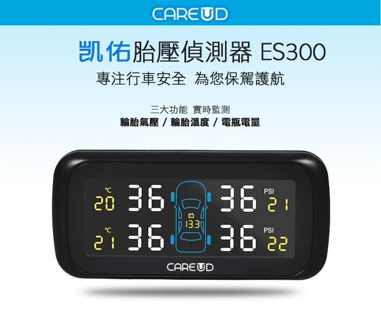CAREUD ES300-N - 凱佑 CAREUD 無線胎壓偵測器 TPMS 龍騰微波科技有限公司