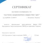 Сертификаты и документы