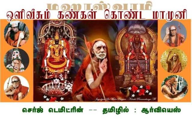 mahaswamigal series