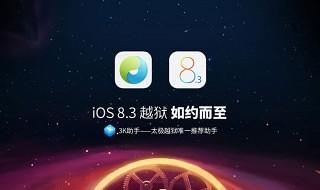 TaiGJBreak ya hace el jailbreak untethered a iOS 8.3