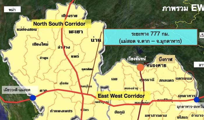 อัพเกรดทางหลวงให้เป็นถนนสี่เลนตามเส้นทางเชื่อมโยง AEC (เชียงของ-สะเดา-มุกดาหาร-แม่สอด-อรัญประเทศ-ทวาย)