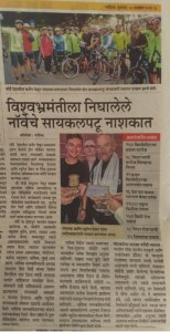 nashik-newspaper