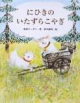 Nihiki no itazura koyagi