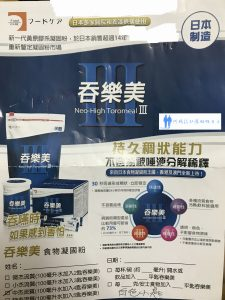 Toromeal Thickener Made in Japan