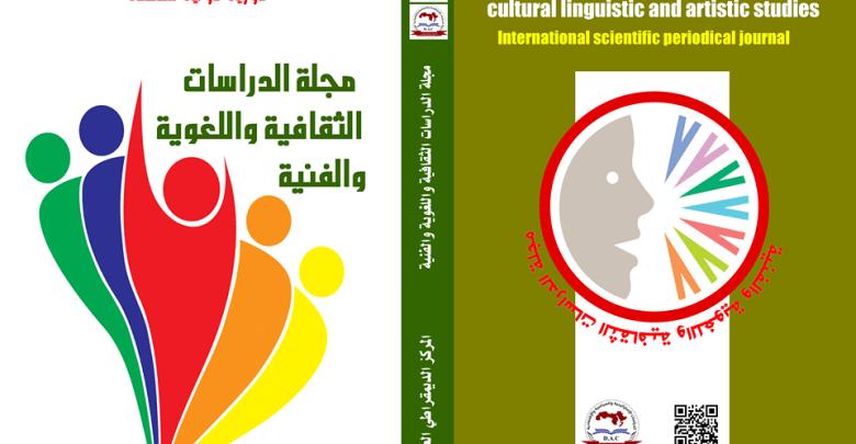 مجلة الدراسات الثقافية واللغوية والفنية