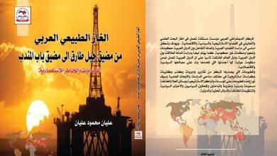 Photo of الغاز الطبيعي العربي: من مضيق جبل طارق الى باب المندب التحديات والمخاطر الاستعمارية