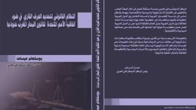 Photo of النظام القانوني لتحديد الجرف القاري في ضوء اتفاقية الأمم المتحدة  لقانون البحار: المغرب نموذجا