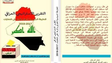 Photo of التقرير الاستراتيجي العراقي: الخارطة السياسية العراقية واثرها على انتخابات 2017_2018
