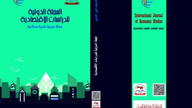 Photo of المجلة الدولية للدراسات الاقتصادية : العدد التاسع  كانون الثاني – يناير 2020