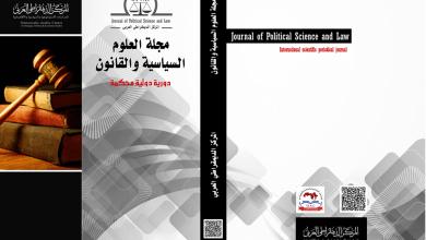 Photo of مجلة العلوم السياسية والقانون : العدد التاسع عشر ديسمبر – كانون الأول  2019