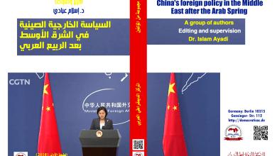Photo of السياسة الخارجية الصينية في الشرق الأوسط بعد الربيع العربي